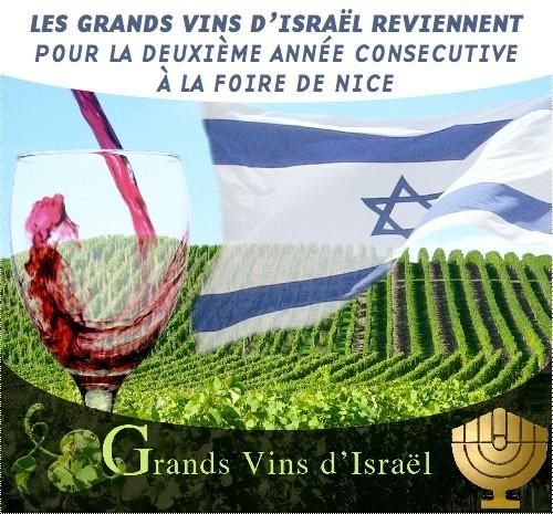 14 AVRIL 2012 au 22 AVRIL 2012 - Les grands vins d'Israël reviennent à la Foire de Nice