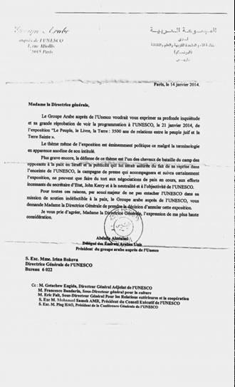 """Le B'nai B'rith France, scandalisé, condamne la décision de la Directrice de l'UNESCO Madame Irina Bokova qui a annulé le 16 janvier, sur simple demande écrite du groupe arabe à l'UNESCO, l'exposition sur """"le Peuple, le Livre, la Terre"""""""
