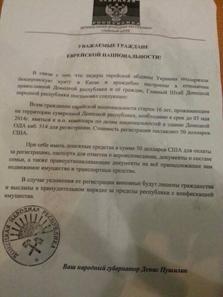 Le B'nai B'rith France dénonce la distribution à Donetsk en Ukraine de tracts antisémites appelant au recensement des Juifs de plus de 16 ans