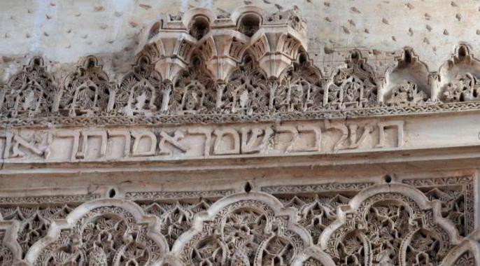 Invitation «Parcours judéo-espagnols et patrimoine en Méditerranée»