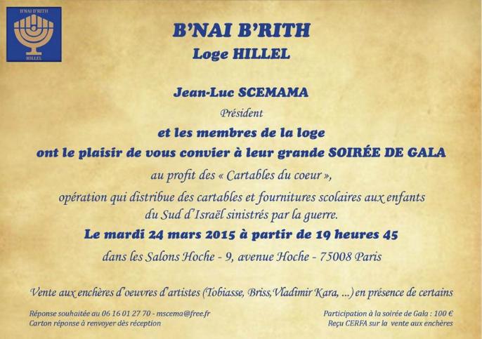 """Grande soirée de gala pour la Loge Hillel au profit des """"cartables du coeur"""""""